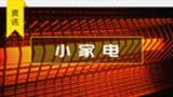 现年最后一日本小家电销售高峰,官方高端产品成新宠?