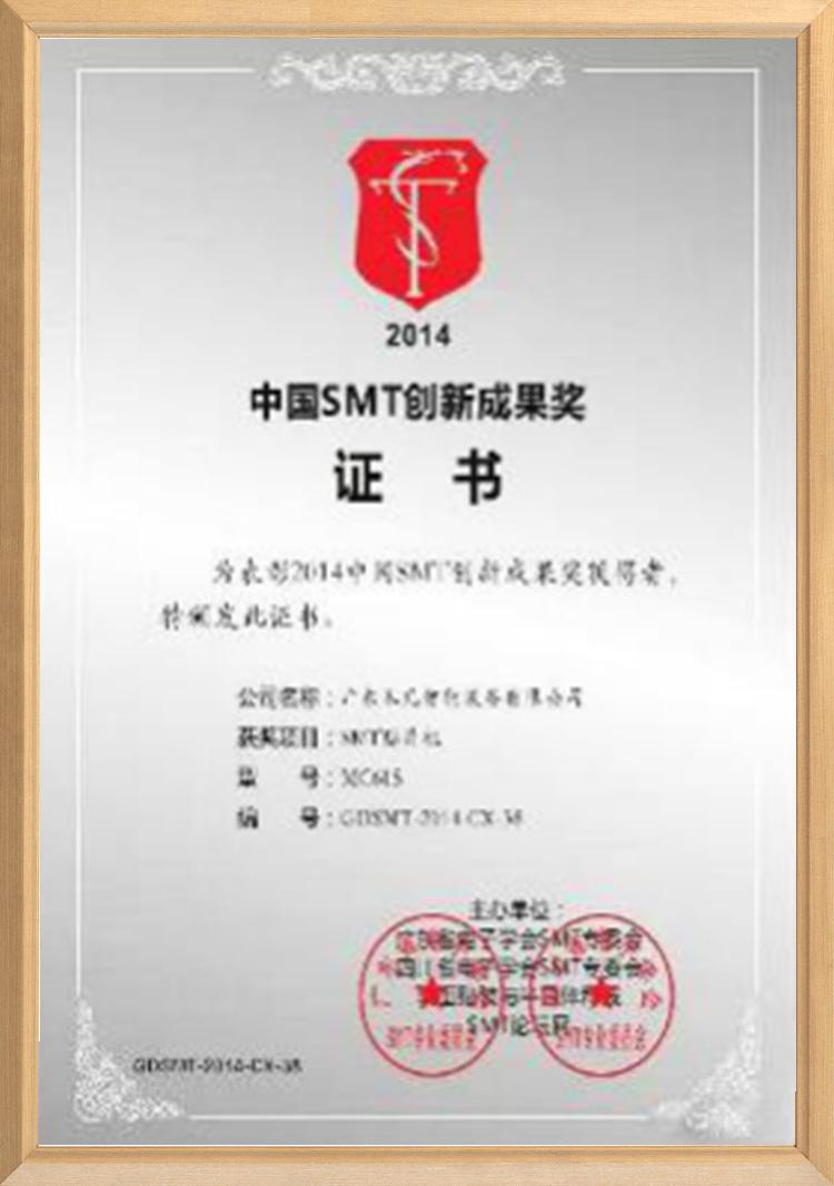 华夏SMT更新成果奖