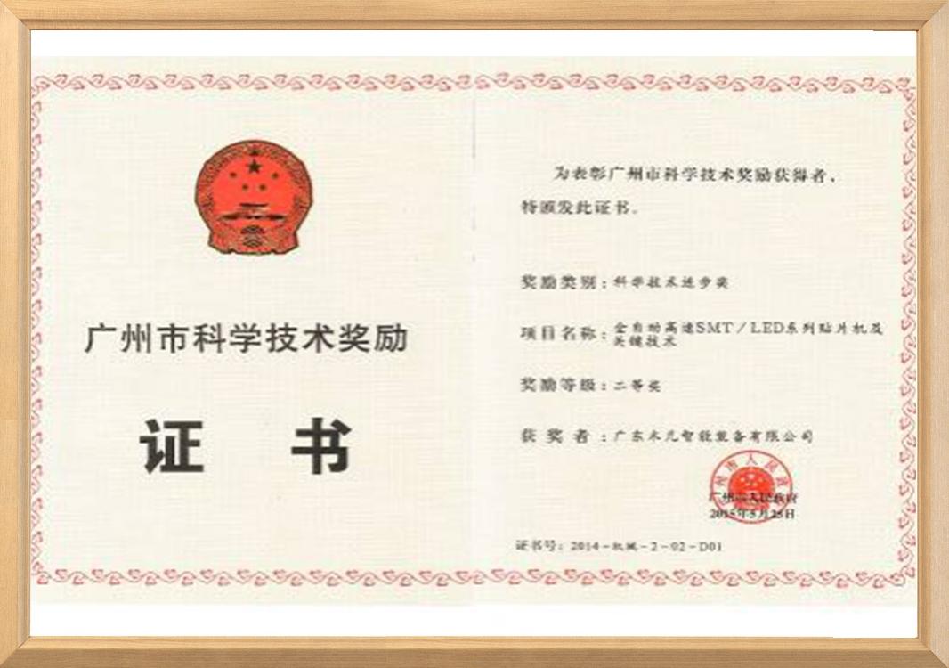 南宁市科学技术奖励证书