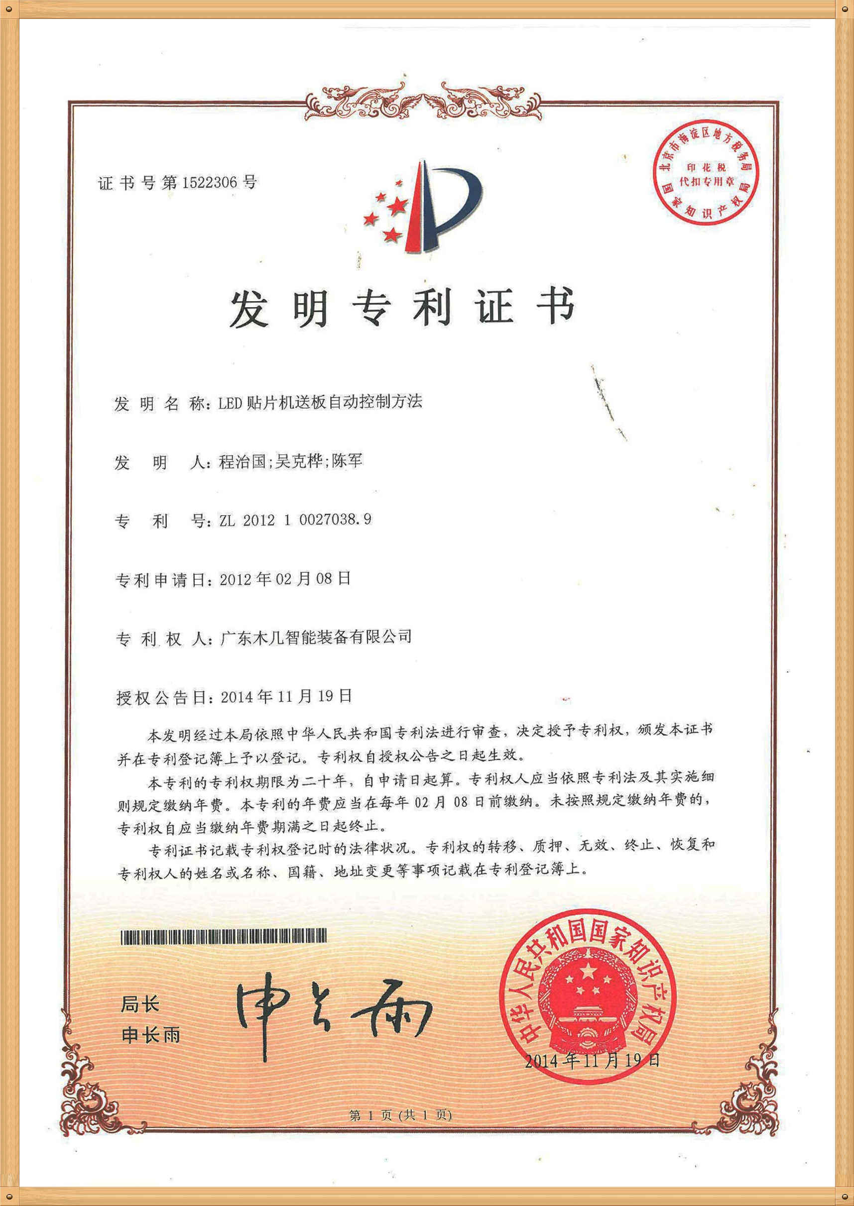 表明专利证书